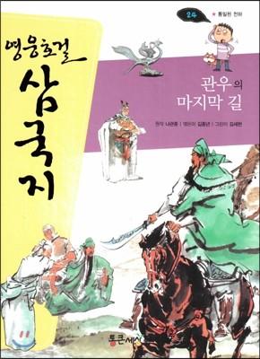 영웅호걸 삼국지 24 관우의 마지막 길 (통일된 천하) (양장)