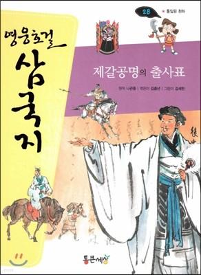 영웅호걸 삼국지 28 제갈공명의 출사표 (통일된 천하) (양장)