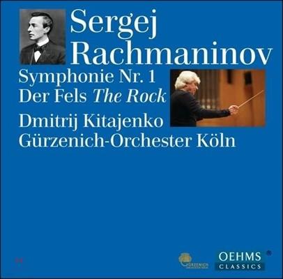 Dmitrij Kitajenko 라흐마니노프: 교향곡 1번, 바위 (Rachmaninov: Symphony No. 1, The Rock)