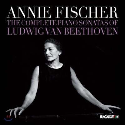 Annie Fischer 베토벤 피아노 소나타 전곡집 - 아니 피셔 (Beethoven: Complete Piano Sonatas Nos. 1-32)