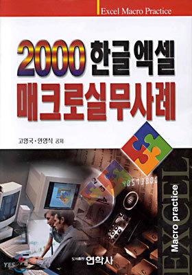 2000 한글엑셀 매크로실무사례