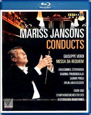 Mariss Jansons 베르디: 레퀴엠 (Verdi: Messa Da Requiem) 블루레이