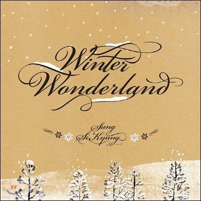 성시경 - 리메이크 앨범 : Winter Wonderland