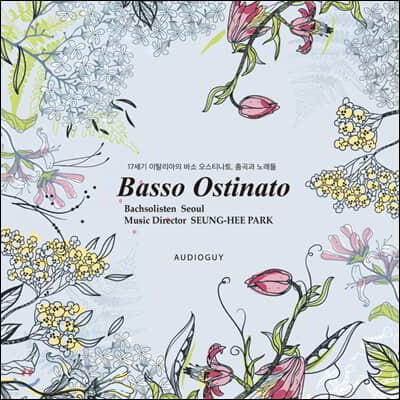바흐솔리스텐 서울 - 바소 오스티나토 / 17세기 이탈리아 춤곡과 노래 모음집 (Basso Ostinato)