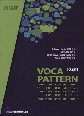 VOCA PATTERN 3000 구조편