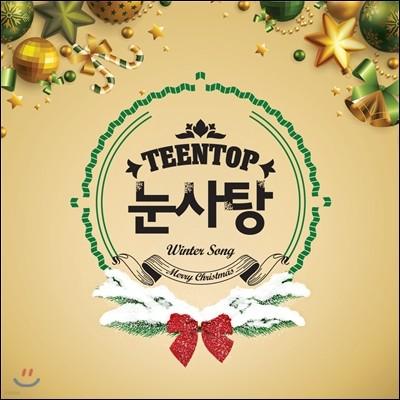 틴탑 (Teen Top) - 눈사탕