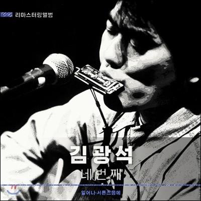김광석 4집 - 네 번째 [CD 리마스터링]