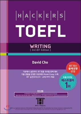 Hackers TOEFL WRITING iBT Edition 해커스 토플 라이팅