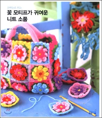 꽃 모티프가 귀여운 니트 소품