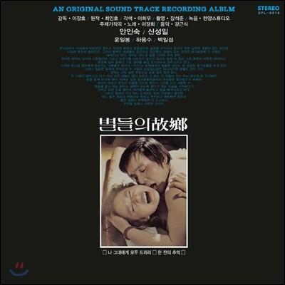 별들의 고향 영화음악 (별들의 故鄕 OST) [LP]