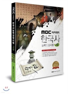 MBC아카데미 한국사 능력 검정시험 기본서 고급