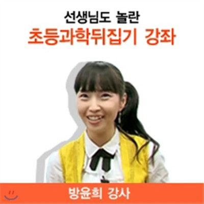 선생님도 놀란 과학 뒤집기 인터넷영상강좌(총98강)