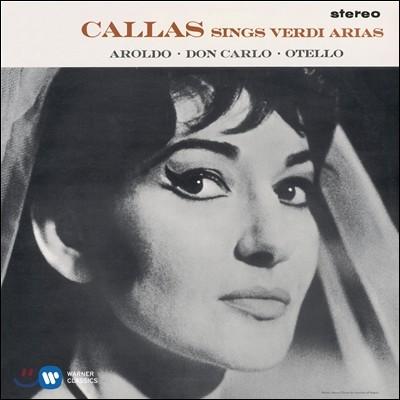 Maria Callas 베르디 오페라 아리아 2집 (Verdi Arias II 1964) 마리아 칼라스