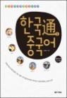 한국 통通 중국어