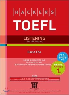Hackers TOEFL Listening 해커스 토플 리스닝