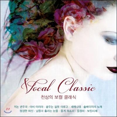 천상의 보컬 클래식 (Vocal Classic)
