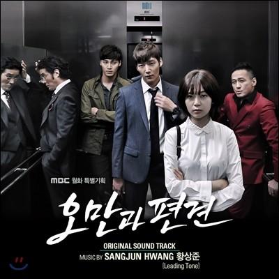 오만과 편견 (MBC 월화 특별기획) OST