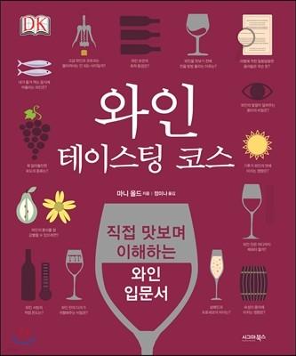 와인 테이스팅 코스