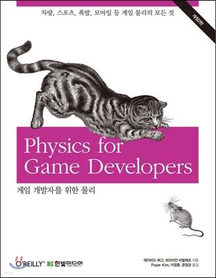 게임 개발자를 위한 물리