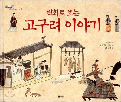 벽화로 보는 고구려 이야기 - 교과서 쏙 한국사 들여다보기04