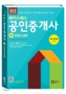 2015 해커스패스 공인중개사 기본서 2차 부동산세법