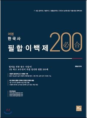 2015 문동균 여명한국사 필합200제
