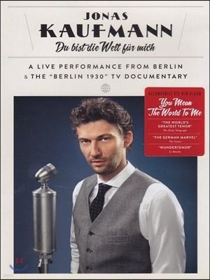Jonas Kaufmann 요나스 카우프만 - 당신은 나에게 세상입니다 (Du bist die Welt fur mich) DVD