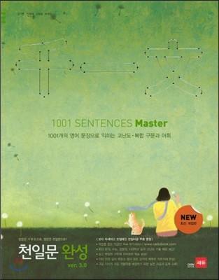 천일문 완성 3.0 1001 SENTENCES Master