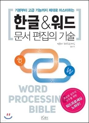 [중고] 한글&워드 문서 편집의 기술