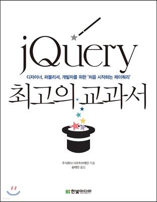 jQuery 최고의 교과서