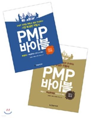 PMP 바이블 세트