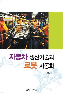 자동차 생산 기술과 로봇 자동화