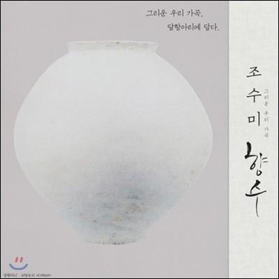 조수미 - 그리운 우리 가곡, 향수 : 순수 한국 가곡집 [LP]
