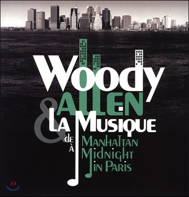 우디 알렌 영화에 삽입된 재즈 음악 모음집 (Woody Allen & La Musique De Manhattan - A Midnight In Paris) [LP]