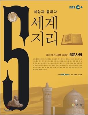 EBS 5분사탐 수능특강 세계지리 (2014년)