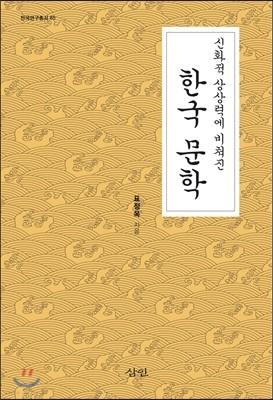 한국 문학