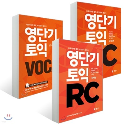영단기 토익 RC+VOCA+ LC