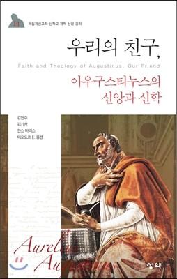 우리의 친구, 아우구스티누스의 신앙과 신학
