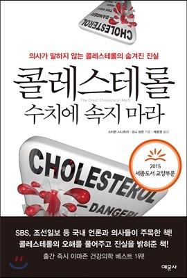 콜레스테롤 수치에 속지 마라(2015 세종도서 교양부문)