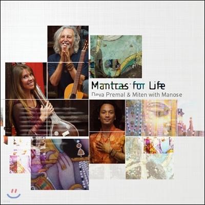 Deva Premal & Miten - Mantras for Life (삶에 유용한 만트라)