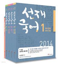 2014 선재 국어 (전4권 + 별책부록)