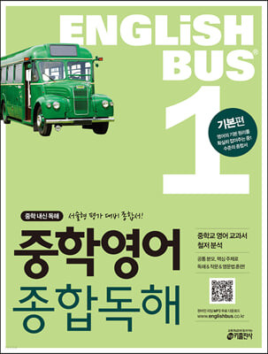 Englishbus 중등영어 종합독해 1권 기본편