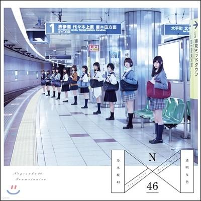 Nogizaka46 (노기자카46) - 투명한 색 (透明な色)
