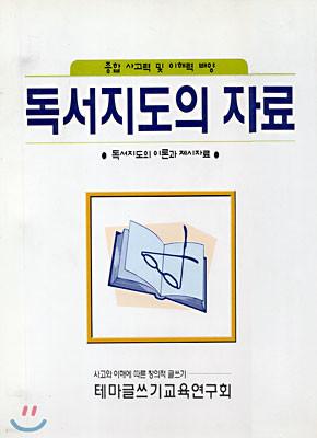 독서지도의 자료