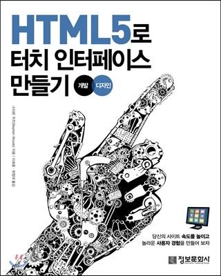HTML5로 터치 인터페이스 만들기