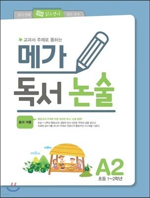 메가 독서 논술 A단계 2권 봄과 여름