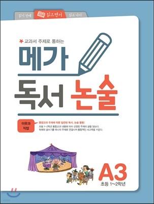 메가 독서 논술 A단계 3권 이웃과 직업