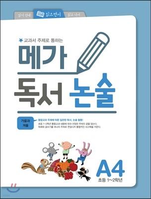 메가 독서 논술 A단계 4권 가을과 겨울