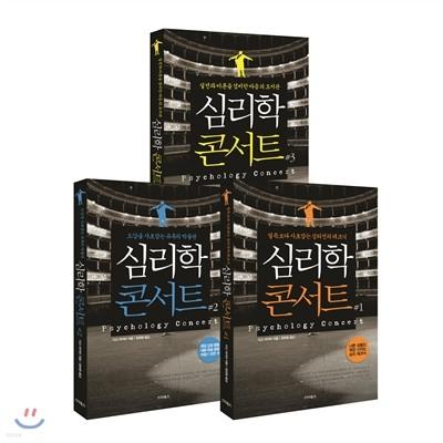 심리학 콘서트 本(본) 세트