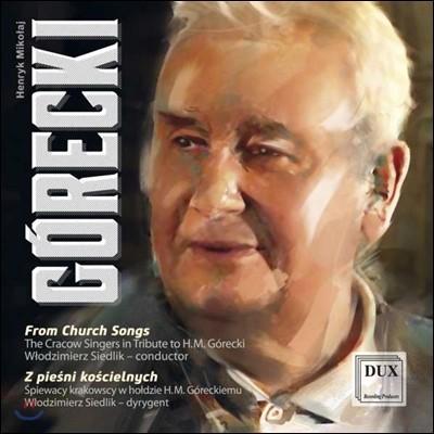 The Cracow Singers 고레츠키: 무반주 혼성 합창단을 위한 교회 노래 (Gorecki: From Church Songs)
